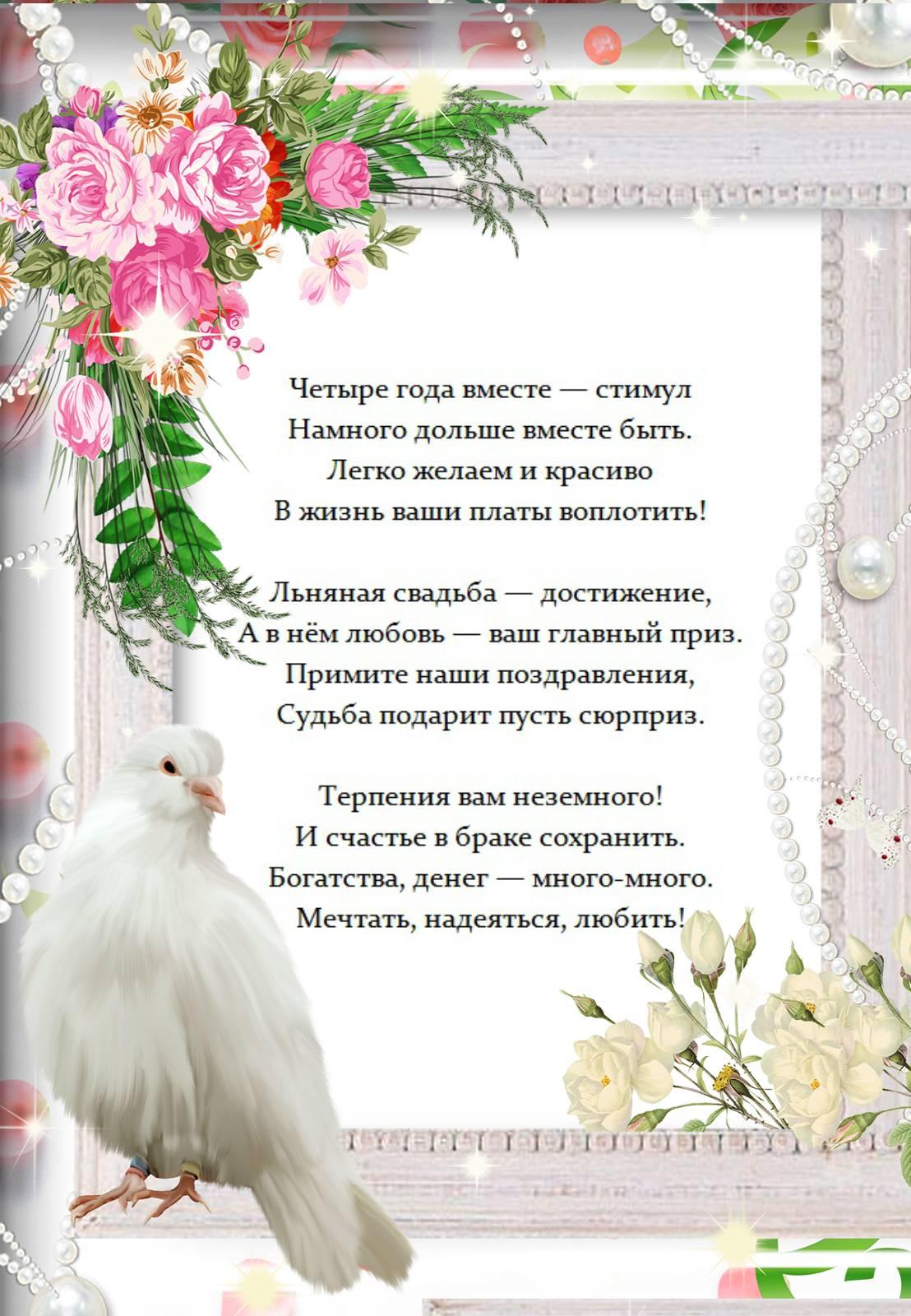 4 года совместной жизни какая свадьба поздравления. красивые поздравления с льняной свадьбой в стихах