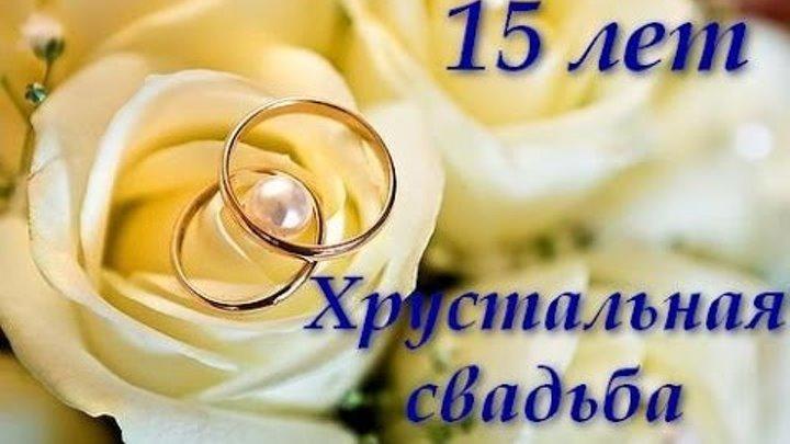 15 лет совместной жизни: как называется юбилей, его символ и традиции — что дарить на 15 годовщину свадьбы