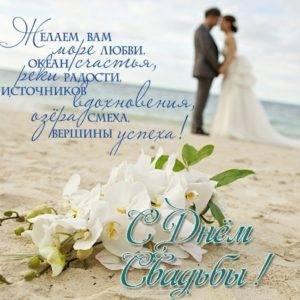 Поздравления брату на свадьбу от сестры, трогательные в стихах и прозе
