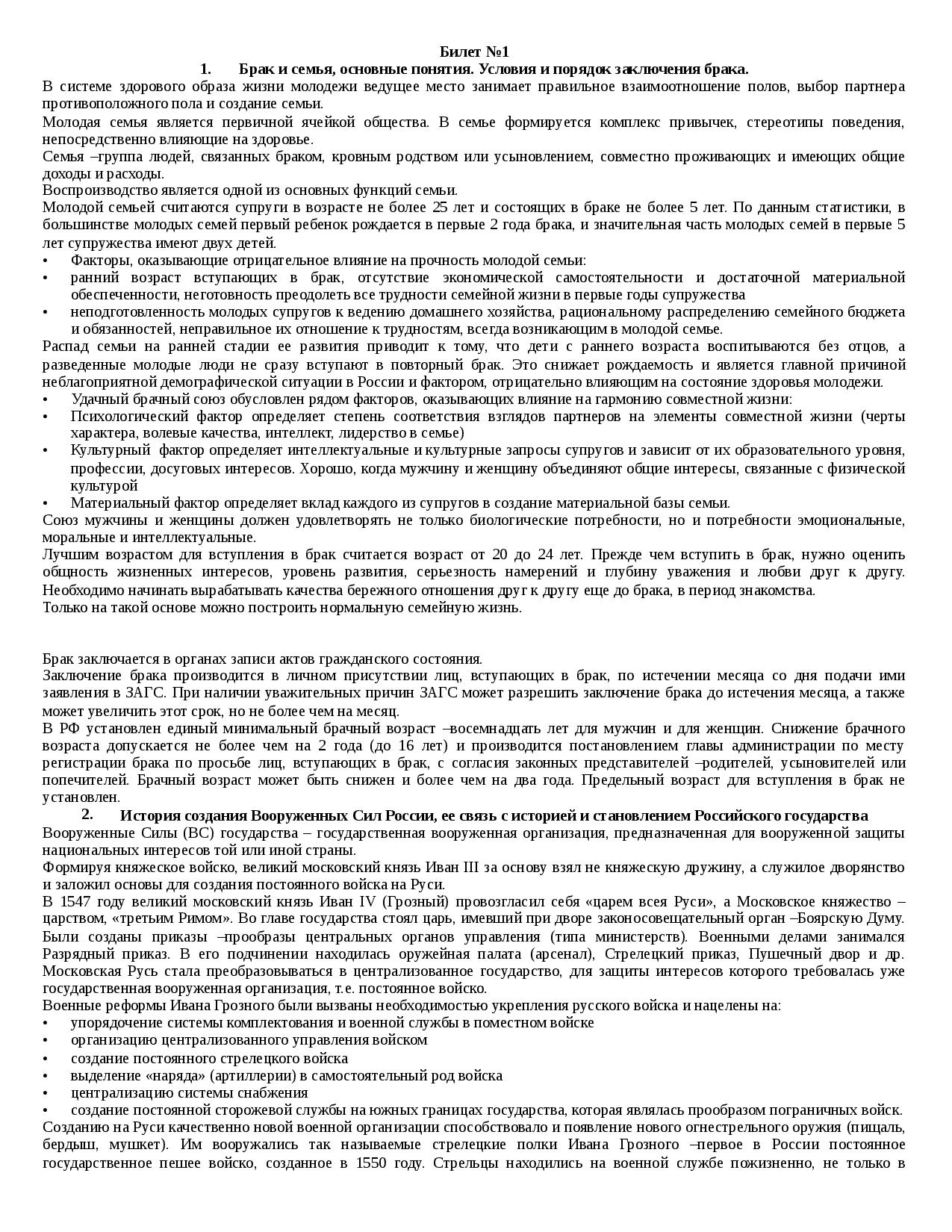 Понятие и правовая природа брака. порядок заключения брака (стр. 1 из 2)