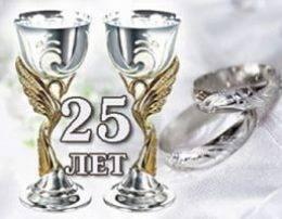 Красивые и прикольные поздравления с серебряной свадьбой в прозе и в стихах
