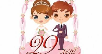 33 года совместной жизни – изумрудная годовщина свадьбы