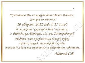 Оригинальное приглашение на свадьбу в прозе и стихах. прикольные пригласительные тексты ко дню свадьбы, текст приглашения на свадьбу