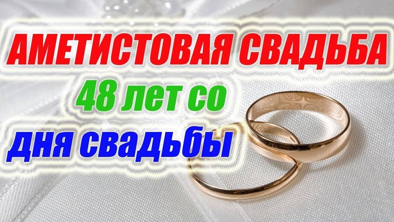48 лет - какая это свадьба? что принято дарить родителям на аметистовую годовщину совместной жизни?
