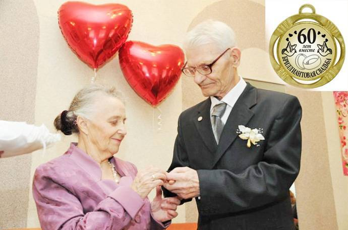 Бриллиантовая свадьба – 60 лет со свадьбы