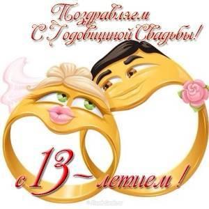 7 лет свадьбы - какая годовщина?