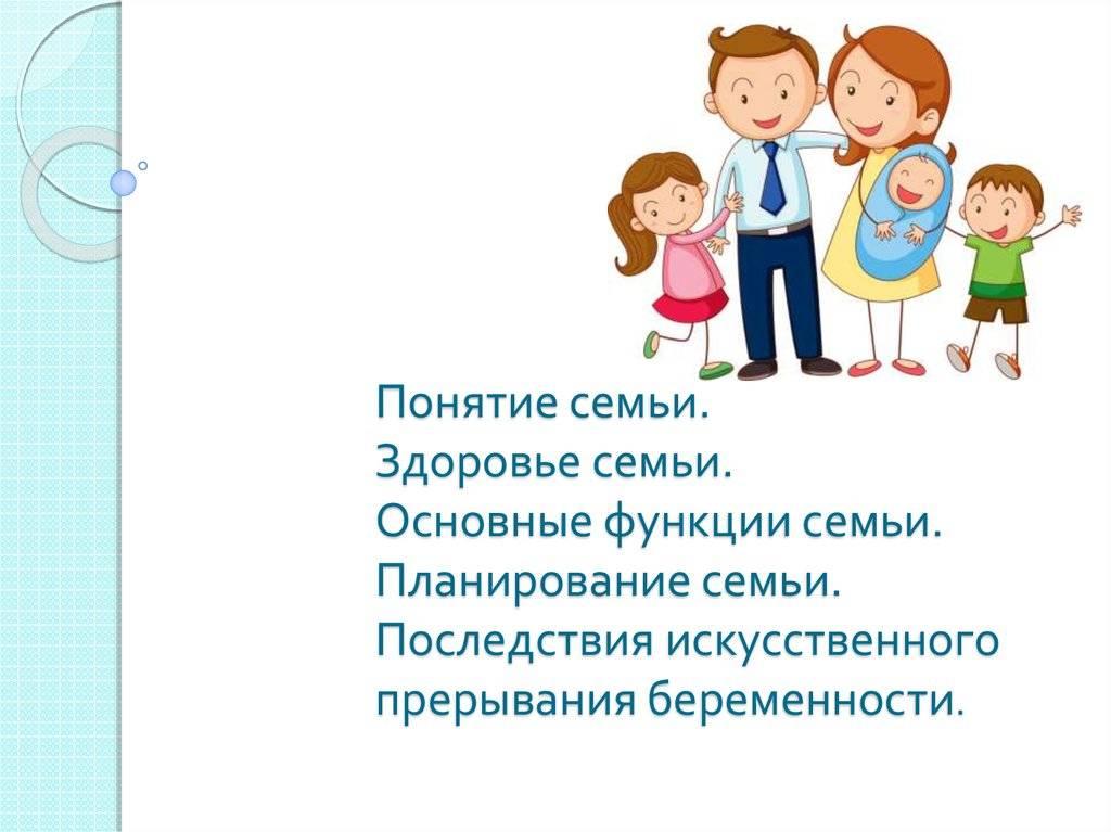 Основные понятия семейного права — студопедия