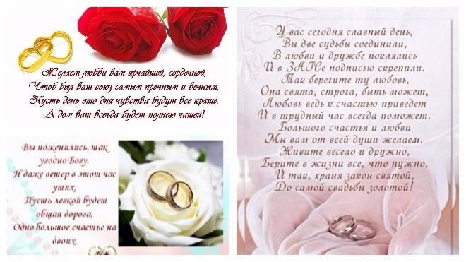 Свадебные поздравления от родителей невесты в стихах и в прозе