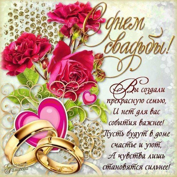 Новые и оригинальные поздравления с днем свадьбы