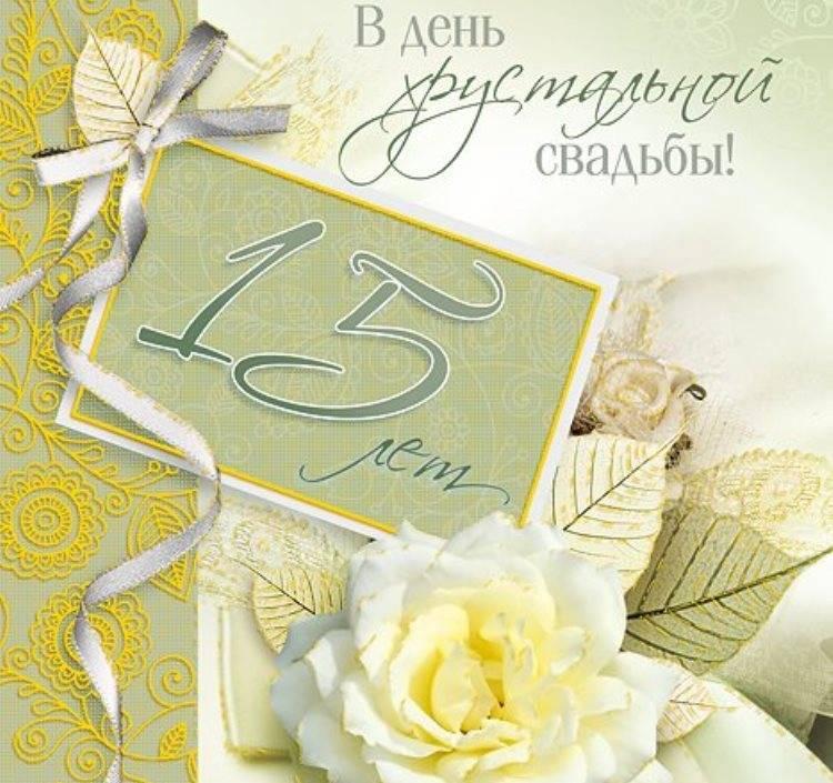Что дарят на 15 лет свадьбы и как называется годовщина