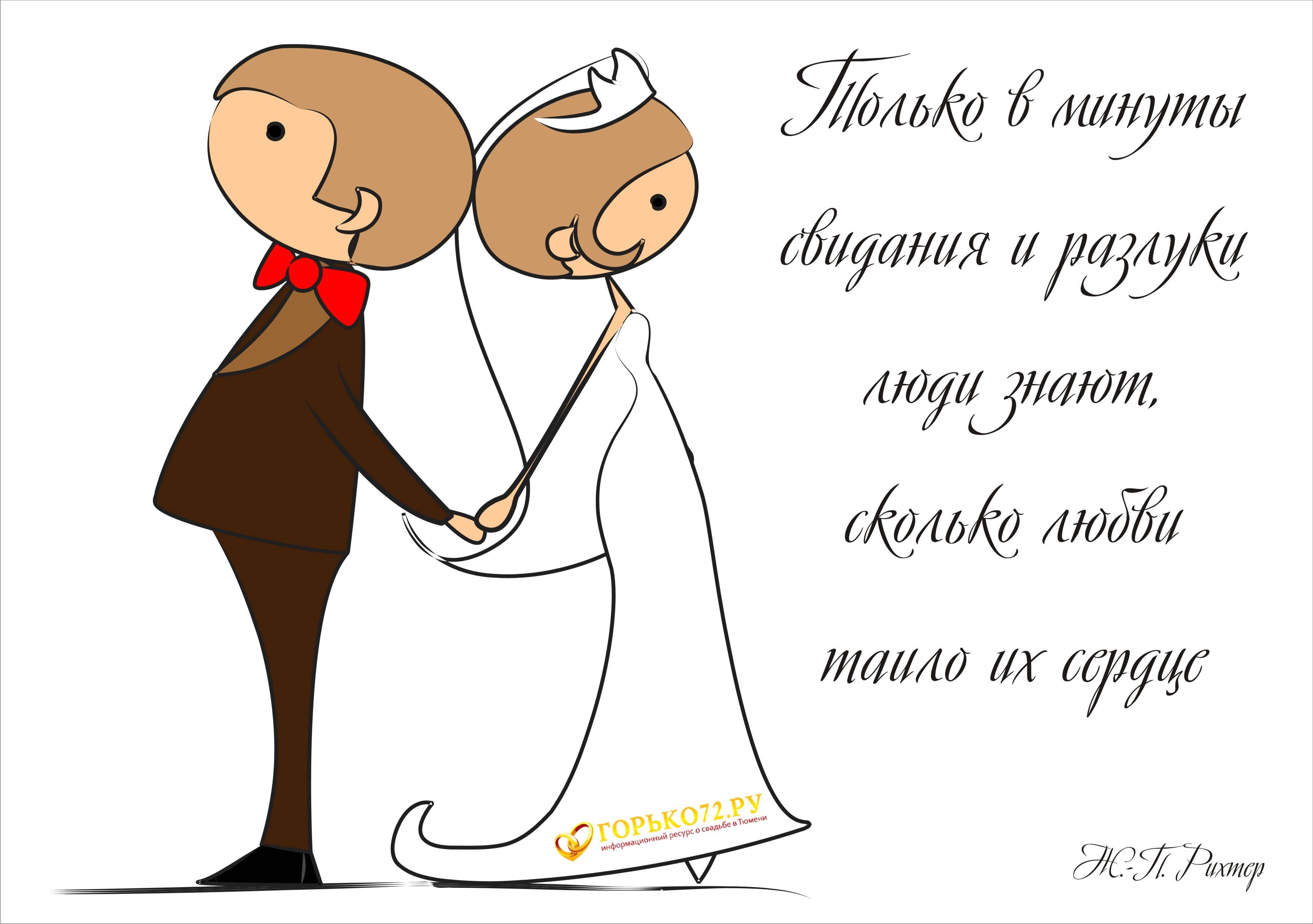 Плакаты на свадьбу. какие плакаты на свадьбу можно сделать своими руками