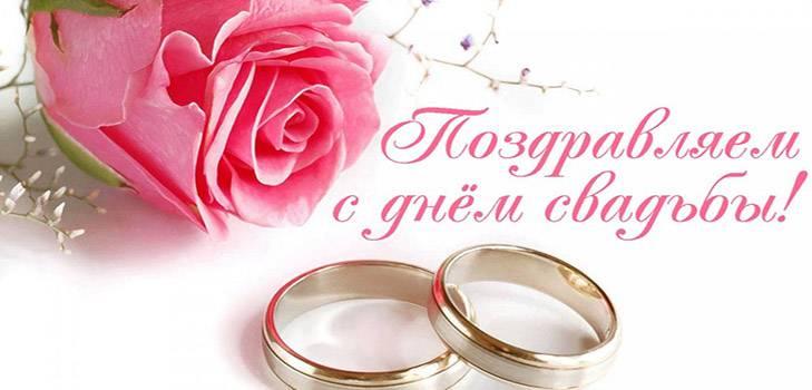 Поздравления со свадьбой в прозе: 50 лучших пожеланий со смыслом