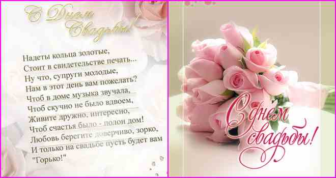 Поздравления с днем свадьбы своими словами от родителей невесты