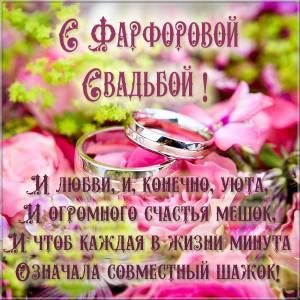 Фарфоровая  свадьба: сколько лет, что подарить? годовщина свадьбы (20 лет совместной жизни): какая свадьба?