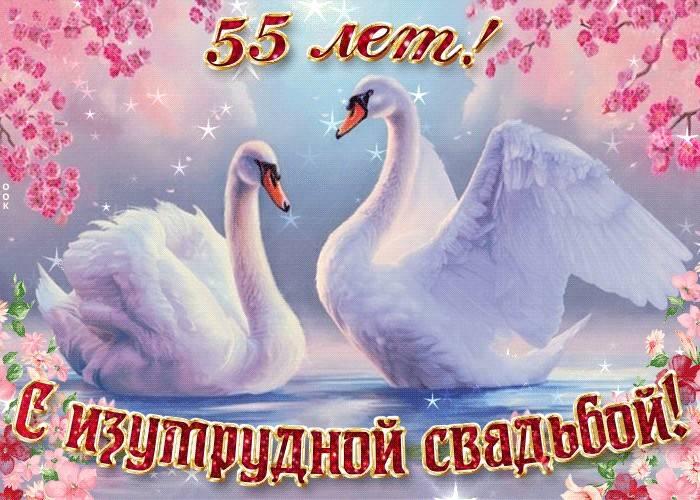 55 лет со дня свадьбы какой юбилей. изумрудная свадьба (55 лет) — какая свадьба, поздравления, стихи, проза, смс. изумрудная свадьба: как отметить годовщину