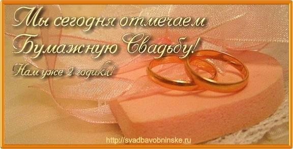 Бумажная свадьба – торжество в лучших семейных традициях