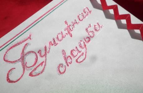 Как подобрать подарок жене на бумажную свадьбу?