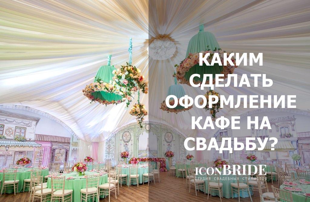 Декор свадебных столов своими руками: идеи и решения