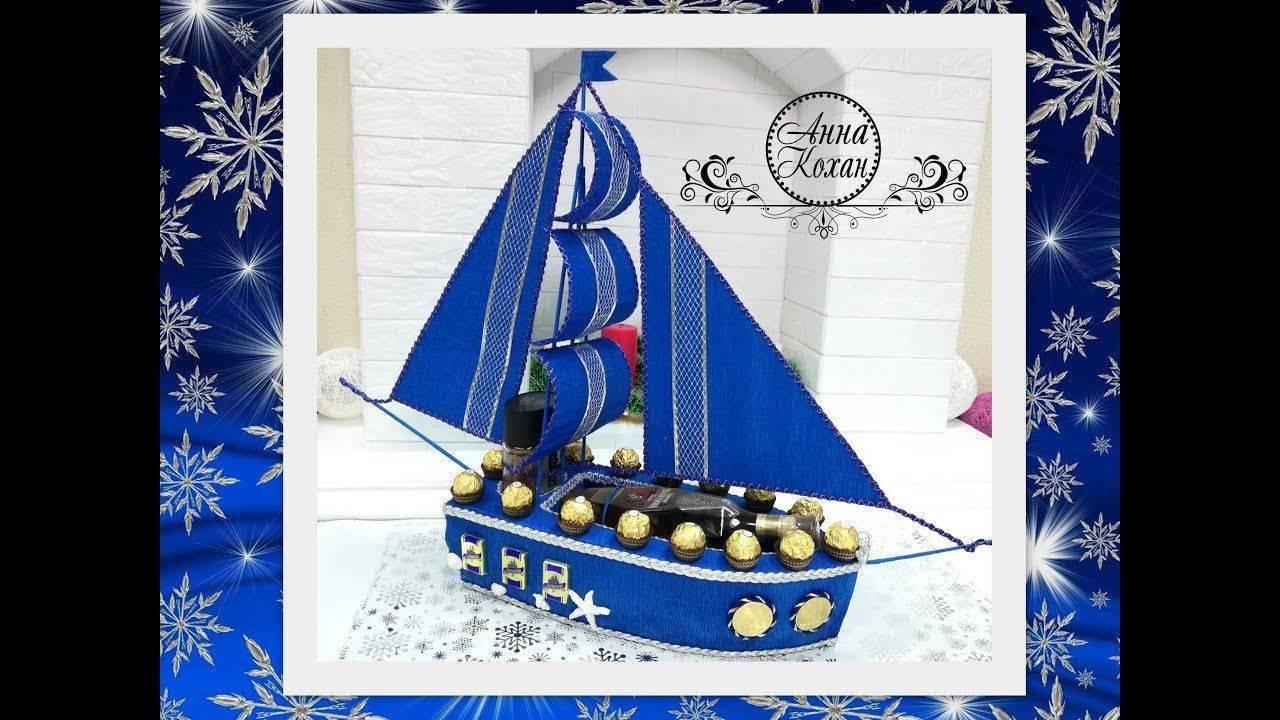 Корабль своими руками из конфет: подробный мастер-класс