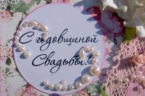 Креповая свадьба (39 лет)