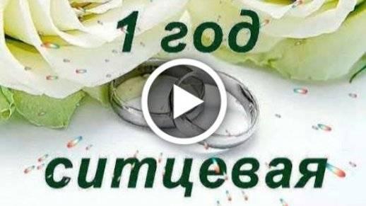 Какая свадьба отмечается через 37 лет совместной жизни, что дарят и как поздравляют супругов в этот день