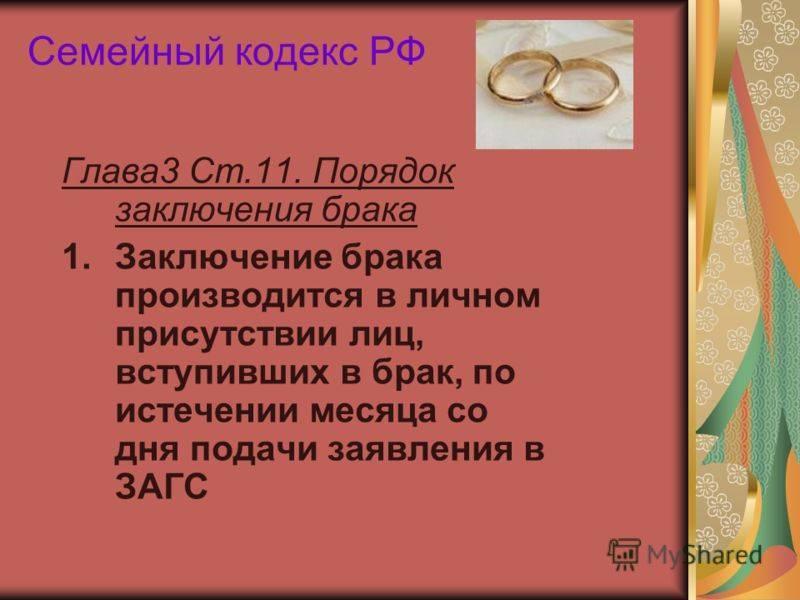 Условия, необходимые для вступления в брак