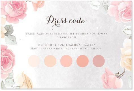В чем пойти на свадьбу гостю – выбираем идеальный наряд