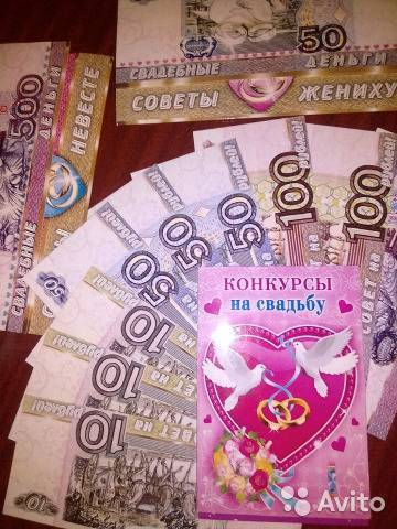 Свадебная лотерея
