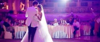 Слова на первый танец молодых на свадьбе