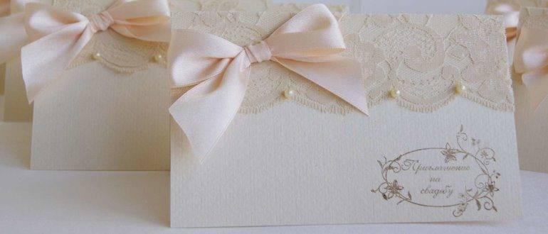 Приглашения на свадьбу