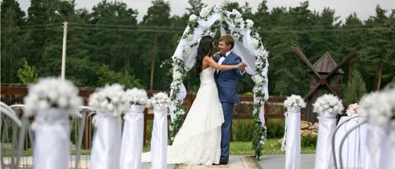 Сценарий выездной регистрации брака