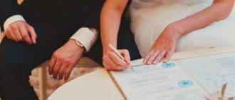 Речь в ЗАГСе при бракосочетании