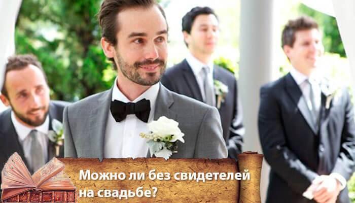 Как выбрать свидетелей на свадьбу - приметы и советы