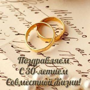 Свадьба по годам.   день свадьбы по годам