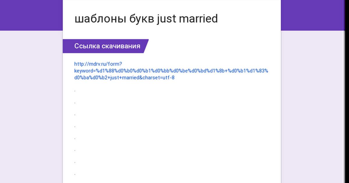 Делаем свадебные монограммы своими руками (видео)