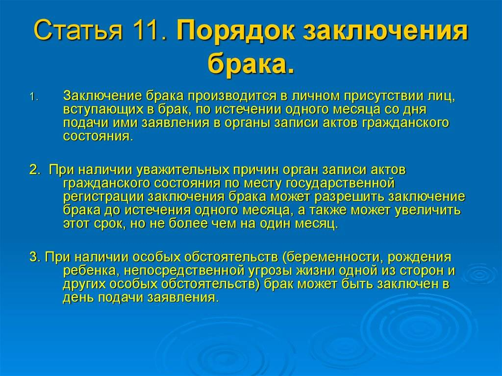 Условия и порядок заключения брака в россии. что нужно знать?