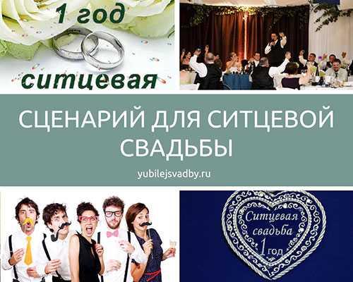 Новые конкурсы на свадьбу
