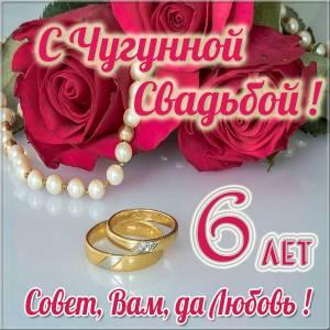 Годовщина свадьбы 6 лет: какая это свадьба