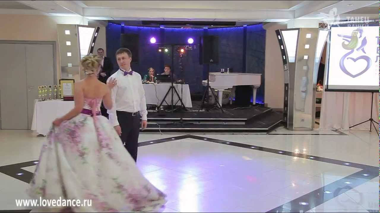Как поставить простой свадебный танец?