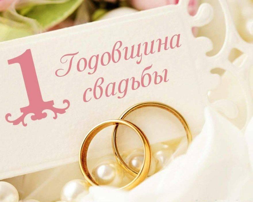 Поздравление мужу с годовщиной свадьбы в прозе и стихах