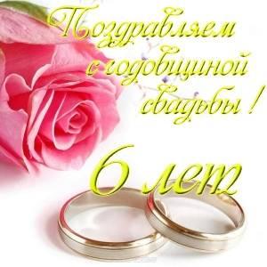 Чугунная свадьба – годовщина 6 лет со дня свадьбы