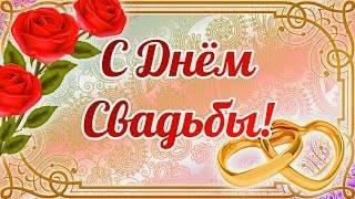 Поздравление с 45 годовщиной свадьбы