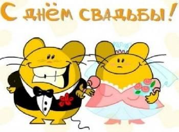 Подкиньте идеи, как поздравить подругу с днем свадьбы!!!?