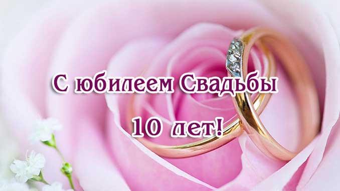 Трогательные поздравления с днем свадьбы своими словами подруге