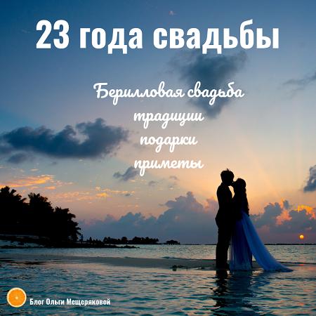 24 года - атласная свадьба