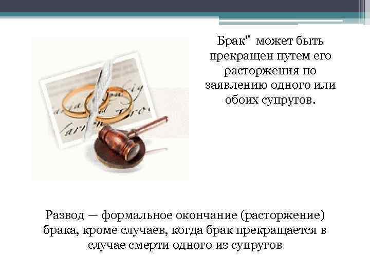 Развод и православие