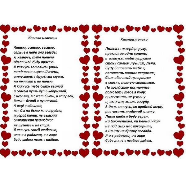 Клятвы на свадьбе: тексты клятв жениха и невесты