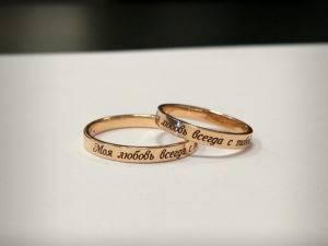 Надписи на обручальных кольцах