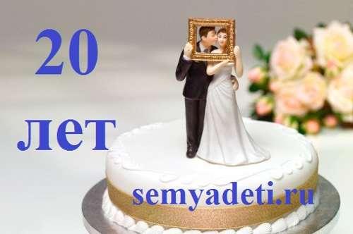 Юбилей 20 лет свадьбы - фарфоровая годовщина