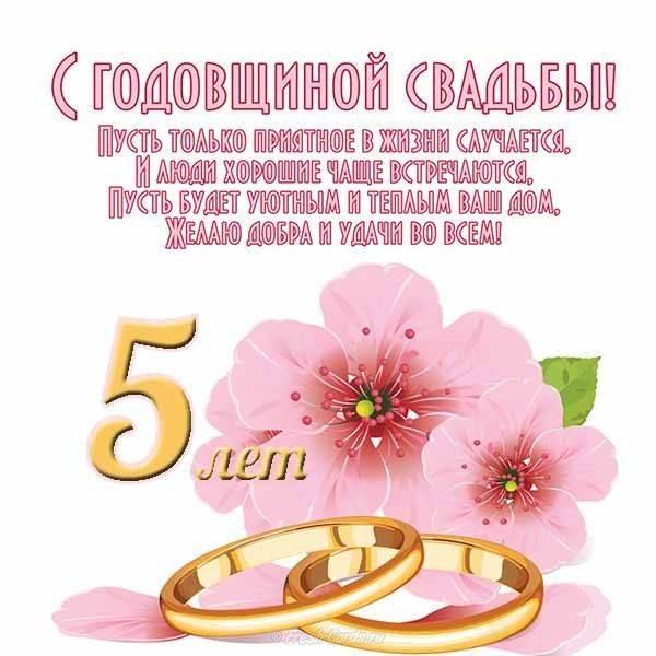 Годовщины свадьбы: что подарить супругам?